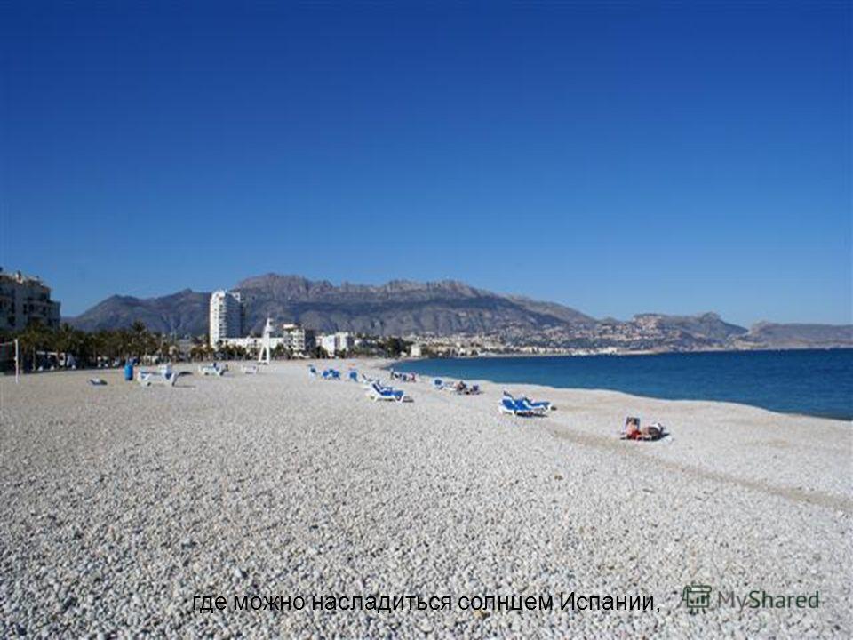 где можно насладиться солнцем Испании,