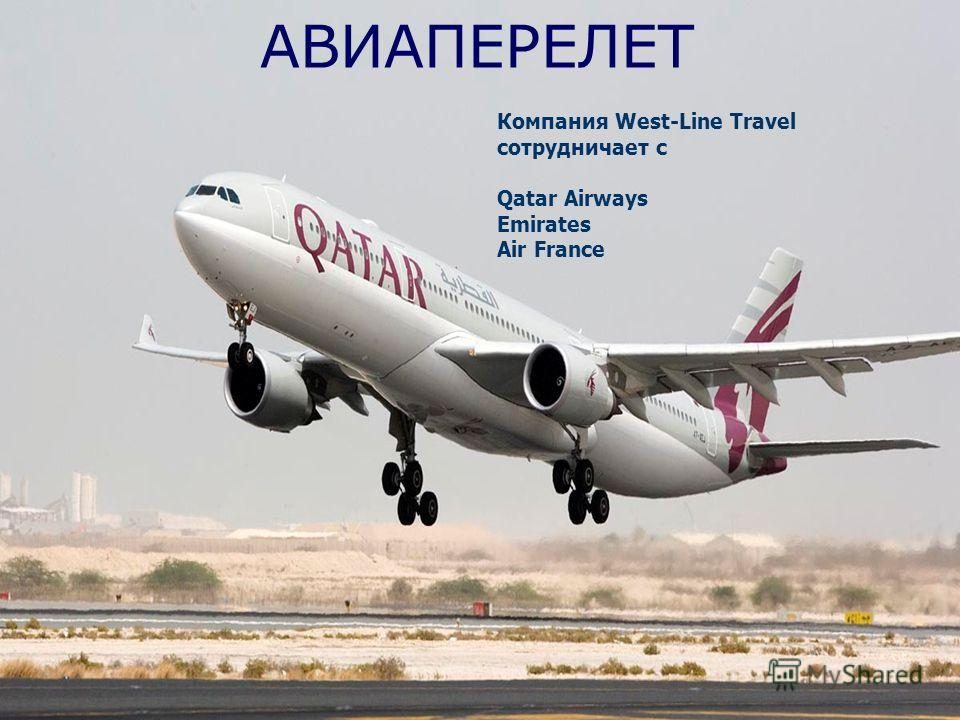 АВИАПЕРЕЛЕТ Компания West-Line Travel сотрудничает с Qatar Airways Emirates Air France