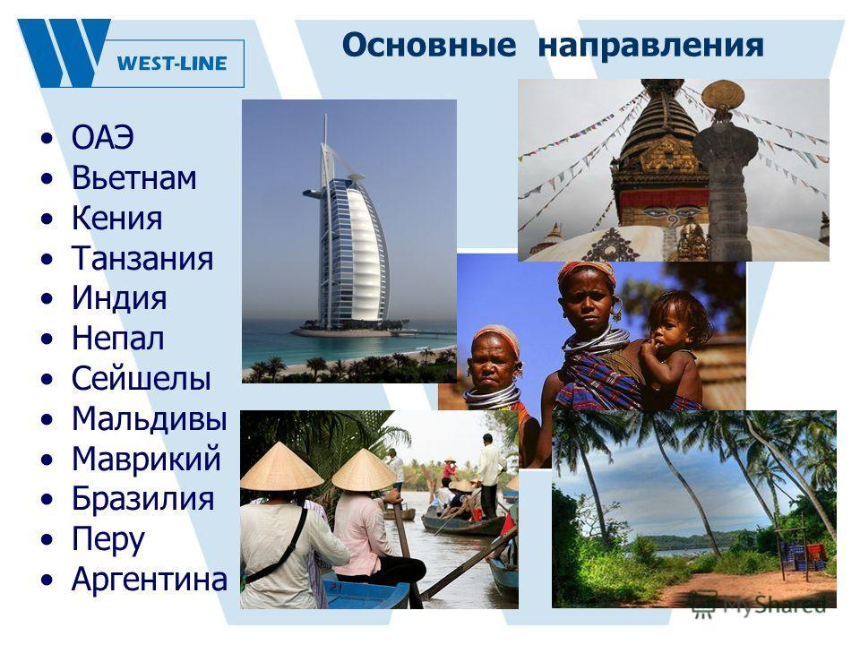 Основные направления ОАЭ Вьетнам Кения Танзания Индия Непал Сейшелы Мальдивы Маврикий Бразилия Перу Аргентина
