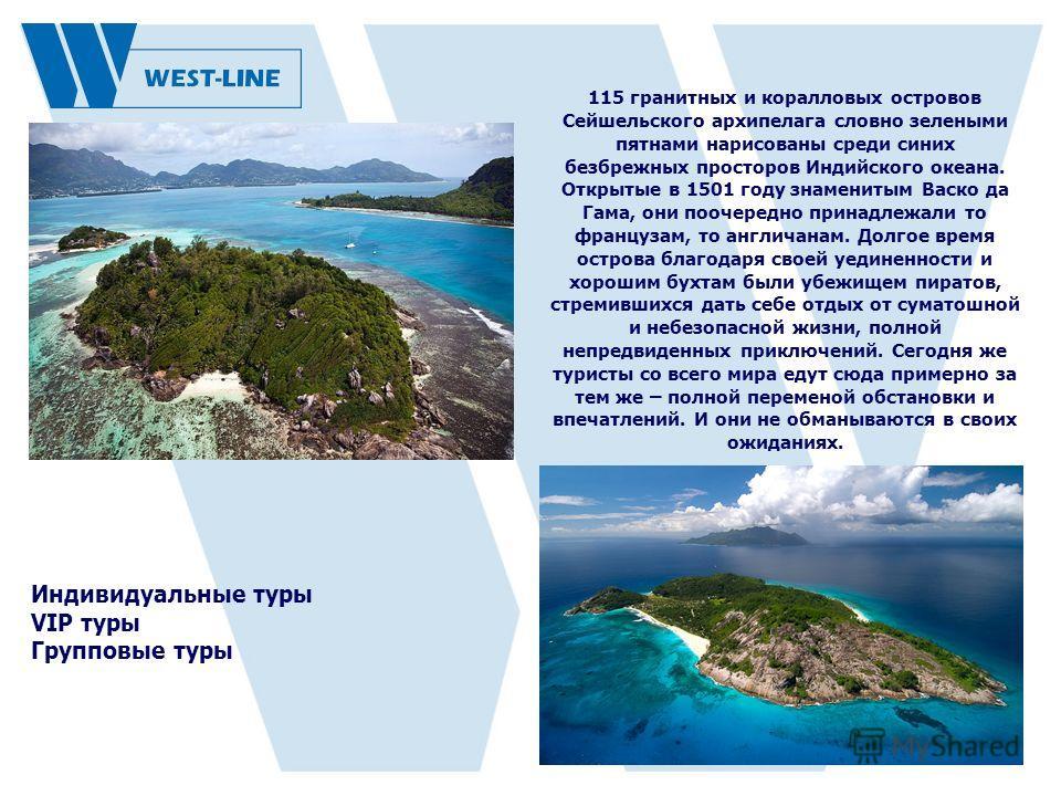 115 гранитных и коралловых островов Сейшельского архипелага словно зелеными пятнами нарисованы среди синих безбрежных просторов Индийского океана. Открытые в 1501 году знаменитым Васко да Гама, они поочередно принадлежали то французам, то англичанам.
