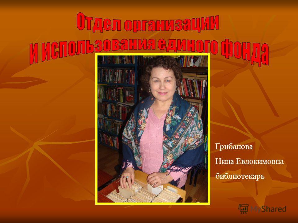 Грибанова Нина Евдокимовна библиотекарь