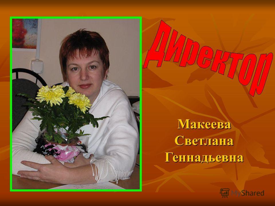 Макеева Светлана Геннадьевна