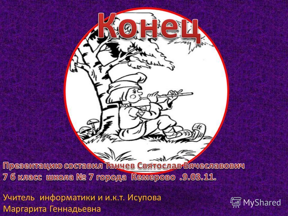 Учитель информатики и и.к.т. Исупова Маргарита Геннадьевна