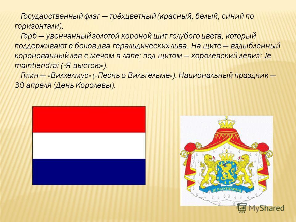 Государственный флаг трёхцветный (красный, белый, синий по горизонтали). Герб увенчанный золотой короной щит голубого цвета, который поддерживают с боков два геральдических льва. На щите вздыбленный коронованный лев с мечом в лапе; под щитом королевс