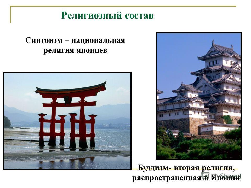 Религиозный состав Синтоизм – национальная религия японцев Буддизм- вторая религия, распространенная в Японии