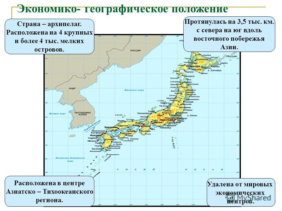 Экономико- географическое положение Страна – архипелаг. Расположена на 4 крупных и более 4 тыс. мелких островов. Протянулась на 3,5 тыс. км. с севера на юг вдоль восточного побережья Азии. Расположена в центре Азиатско – Тихоокеанского региона. Удале