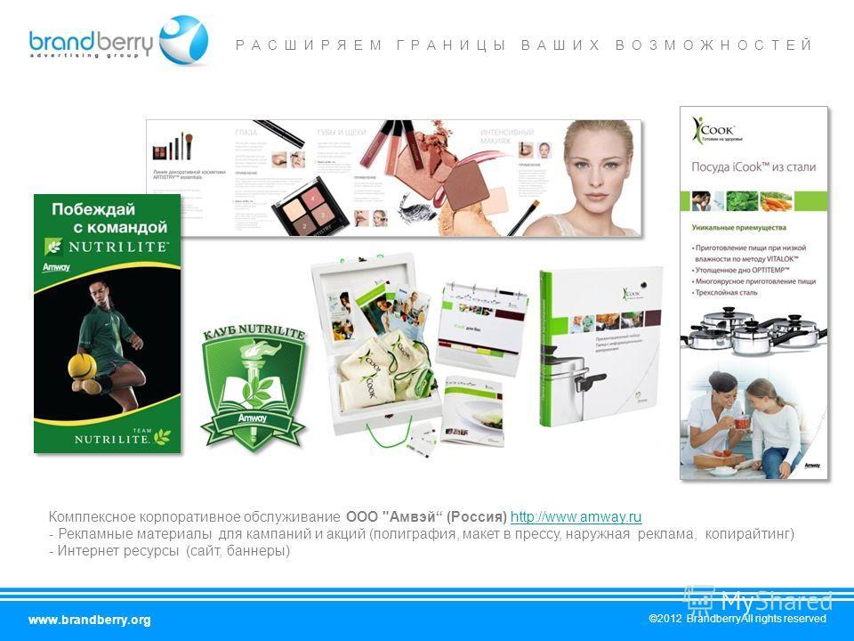 РАСШИРЯЕМ ГРАНИЦЫ ВАШИХ ВОЗМОЖНОСТЕЙ www.brandberry.org ©2012 BrandberryAll rights reserved Комплексное корпоративное обслуживание ООО