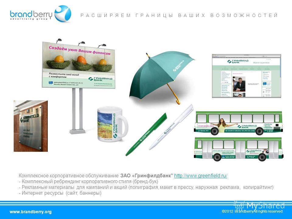 РАСШИРЯЕМ ГРАНИЦЫ ВАШИХ ВОЗМОЖНОСТЕЙ www.brandberry.org ©2012 BrandberryAll rights reserved Комплексное корпоративное обслуживание ЗАО «Гринфилдбанк