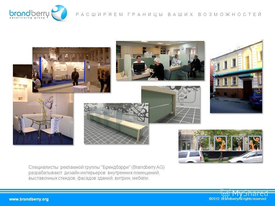 РАСШИРЯЕМ ГРАНИЦЫ ВАШИХ ВОЗМОЖНОСТЕЙ www.brandberry.org Специалисты рекламной группы