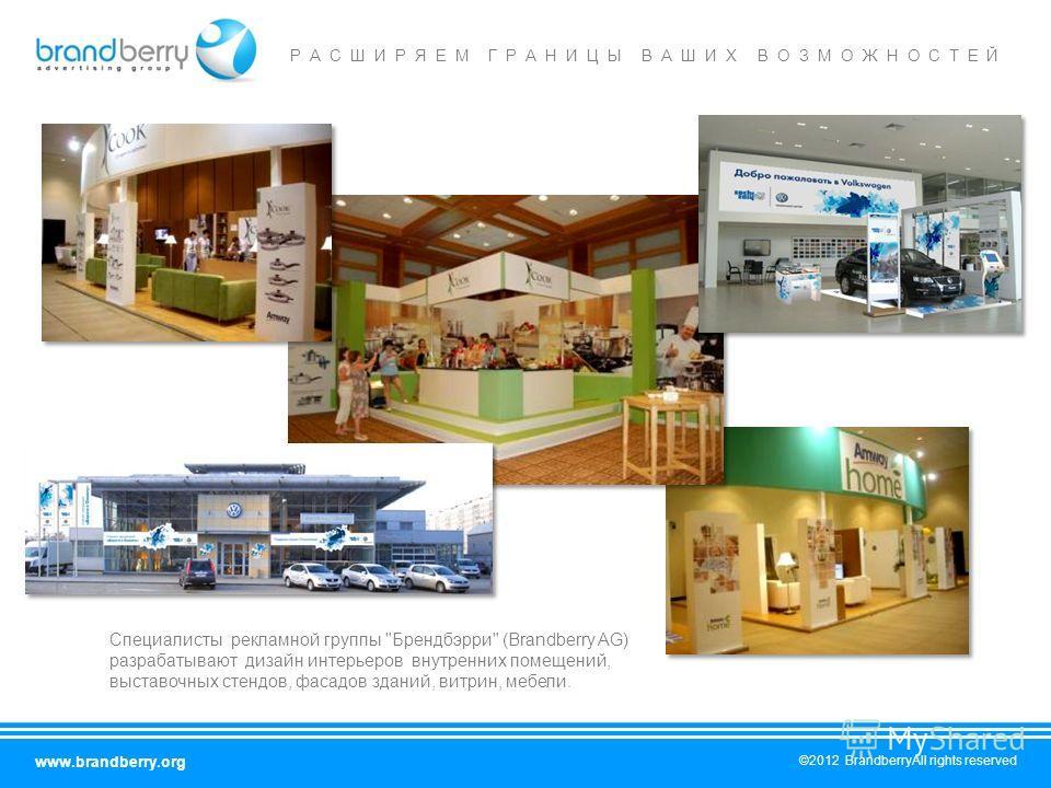 РАСШИРЯЕМ ГРАНИЦЫ ВАШИХ ВОЗМОЖНОСТЕЙ www.brandberry.org ©2012 BrandberryAll rights reserved Специалисты рекламной группы