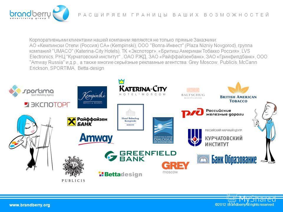 РАСШИРЯЕМ ГРАНИЦЫ ВАШИХ ВОЗМОЖНОСТЕЙ www.brandberry.org Корпоративными клиентами нашей компании являются не только прямые Заказчики: АО «Кемпински Отели (Россия) СА» (Kempinski), ООО