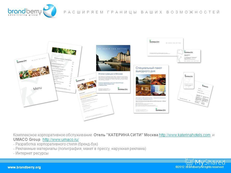 РАСШИРЯЕМ ГРАНИЦЫ ВАШИХ ВОЗМОЖНОСТЕЙ www.brandberry.org Комплексное корпоративное обслуживание Отель