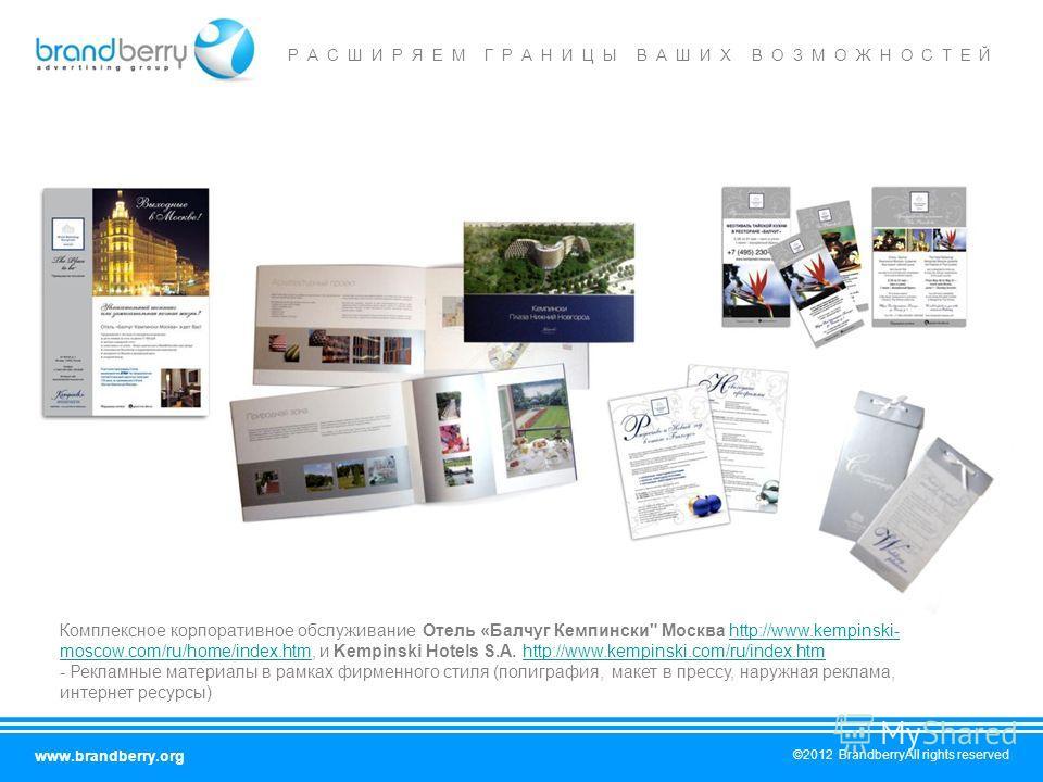 РАСШИРЯЕМ ГРАНИЦЫ ВАШИХ ВОЗМОЖНОСТЕЙ www.brandberry.org Комплексное корпоративное обслуживание Отель «Балчуг Кемпински