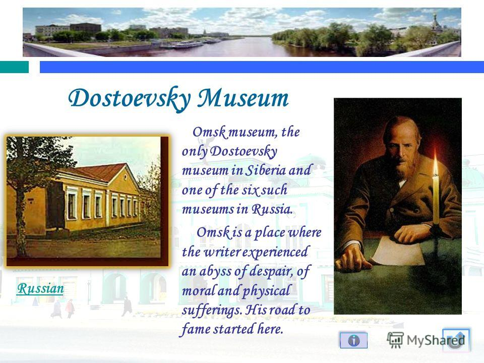 Dostoevsky Museum Omsk museum, the only Dostoevsky museum in Siberia and one of the six such museums in Russia. Omsk is a place where the writer experienced an abyss of despair, of moral and physical sufferings. His road to fame started here. Russian