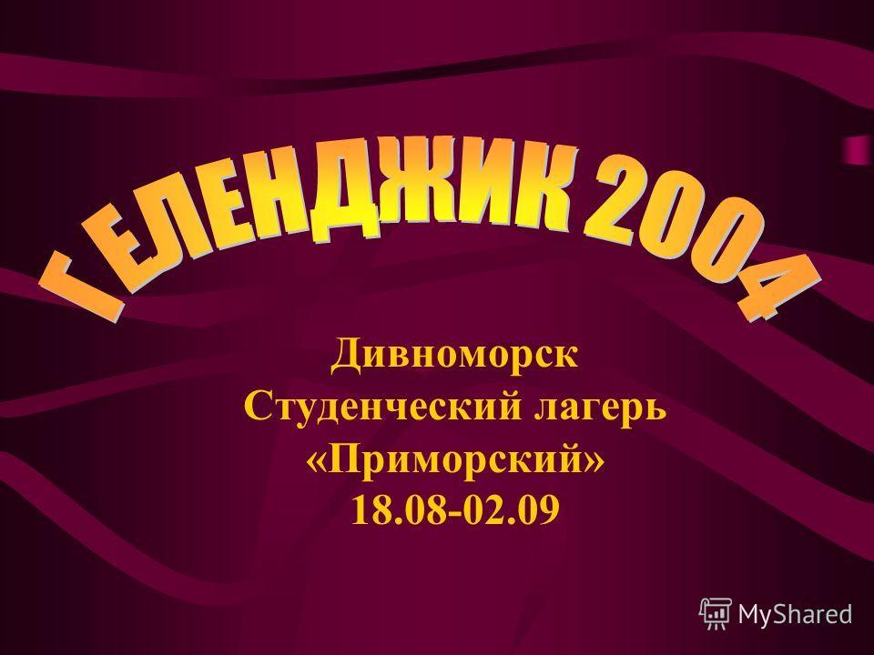 Дивноморск Студенческий лагерь «Приморский» 18.08-02.09