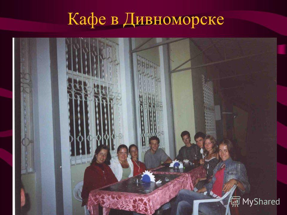 Кафе в Дивноморске
