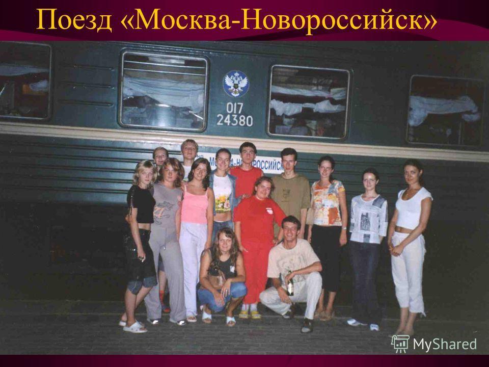 Поезд «Москва-Новороссийск»