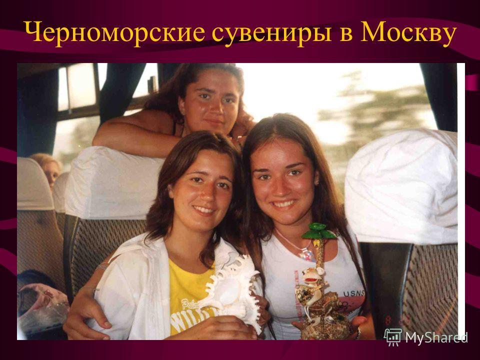 Черноморские сувениры в Москву