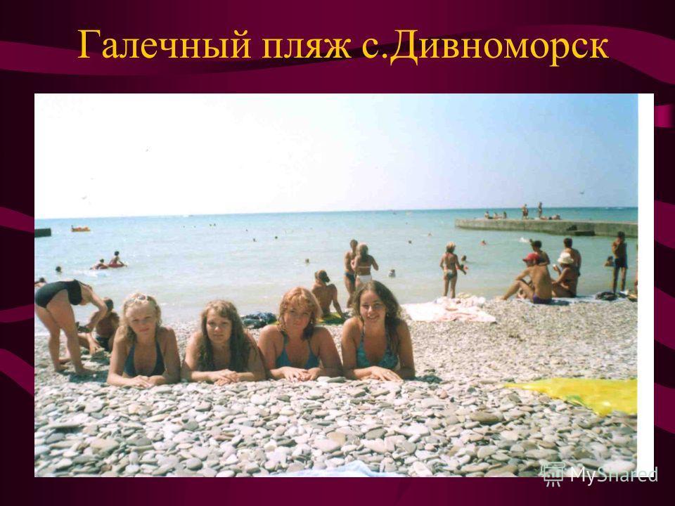 Галечный пляж с.Дивноморск