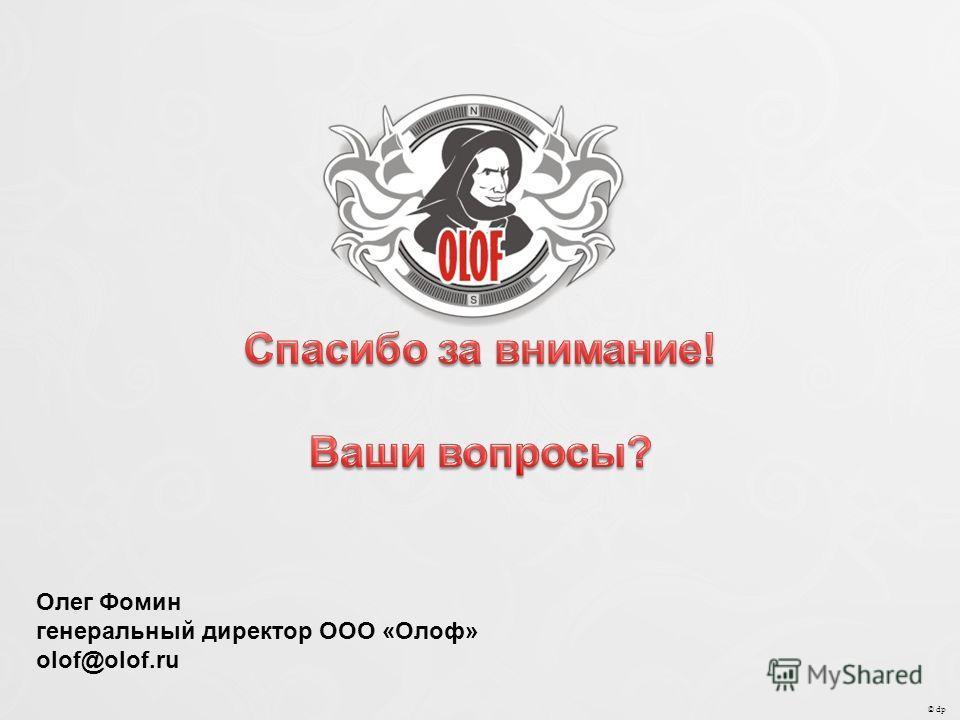 © dp Олег Фомин генеральный директор ООО «Олоф» olof@olof.ru
