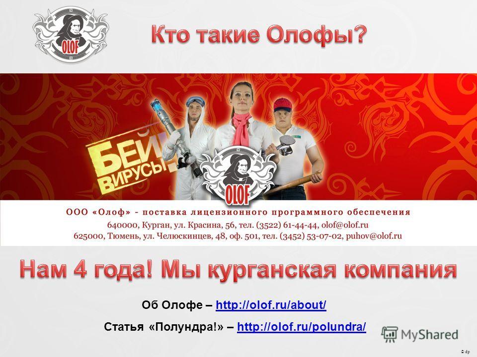 © dp Об Олофе – http://olof.ru/about/http://olof.ru/about/ Статья «Полундра!» – http://olof.ru/polundra/http://olof.ru/polundra/