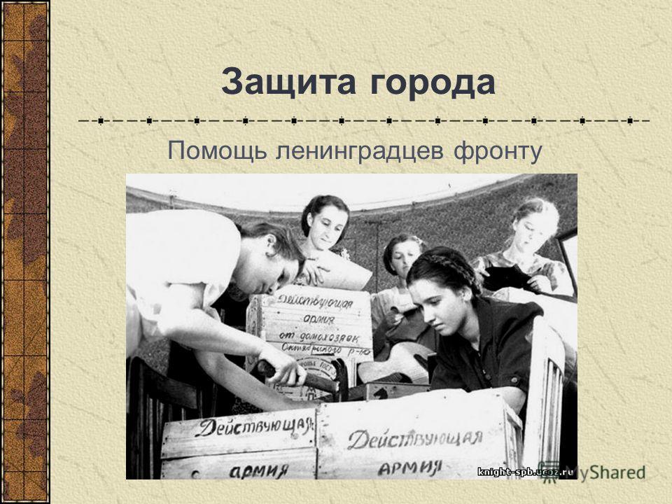 Защита города Помощь ленинградцев фронту