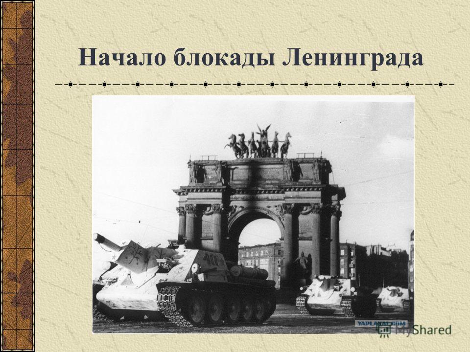 Начало блокады Ленинграда