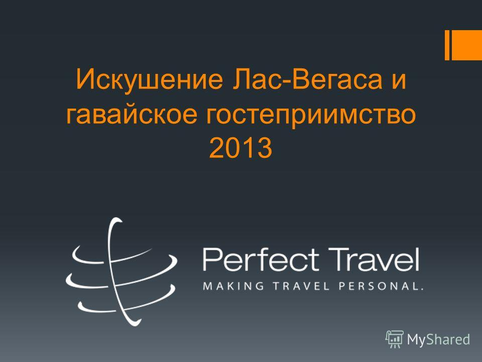 Искушение Лас-Вегаса и гавайское гостеприимство 2013
