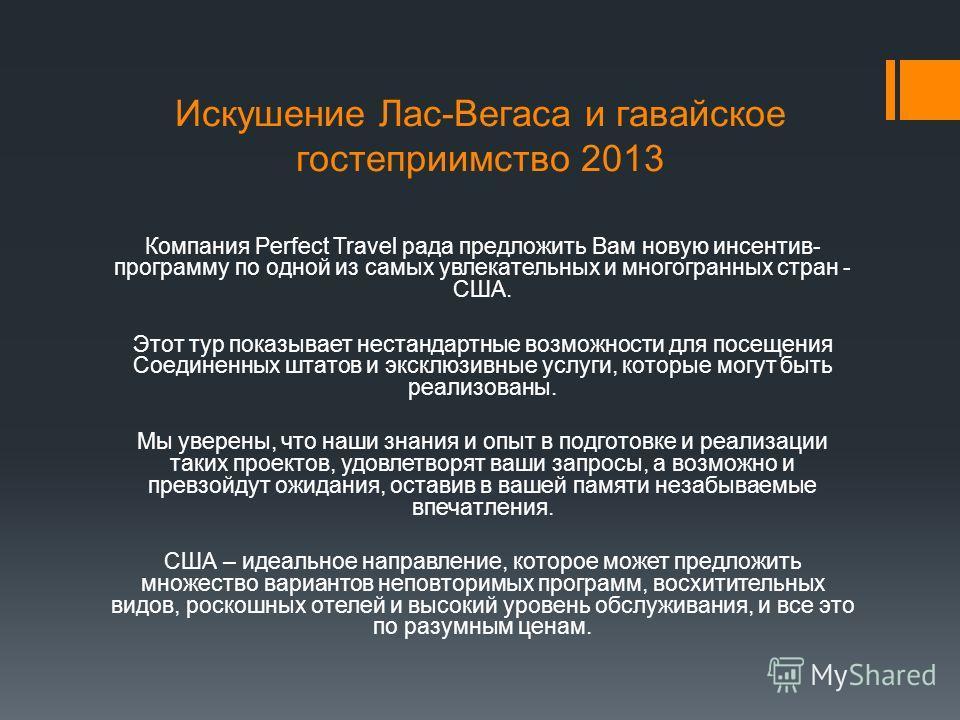 Компания Perfect Travel рада предложить Вам новую инсентив- программу по одной из самых увлекательных и многогранных стран - США. Этот тур показывает нестандартные возможности для посещения Соединенных штатов и эксклюзивные услуги, которые могут быть