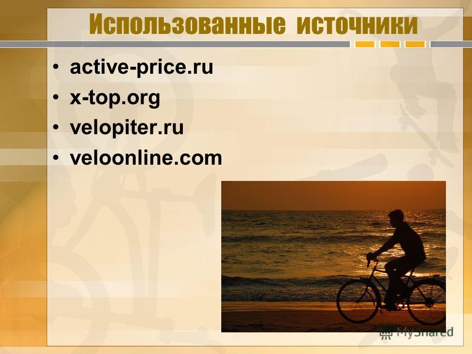 Использованные источники active-price.ru x-top.org velopiter.ru veloonline.com