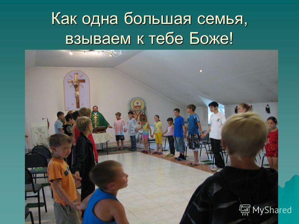 Как одна большая семья, взываем к тебе Боже!