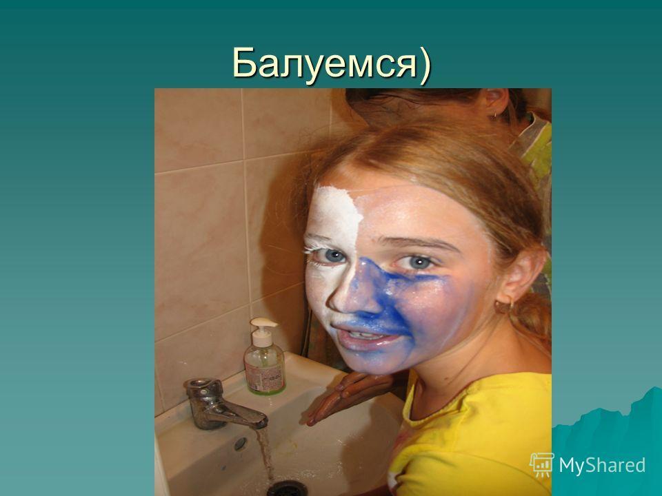 Балуемся)