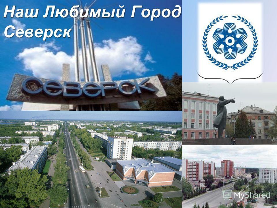 Наш Любимый Город Северск