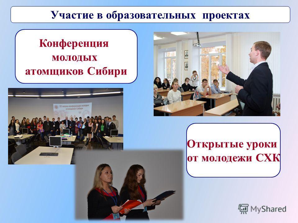 Конференция молодых атомщиков Сибири Открытые уроки от молодежи СХК