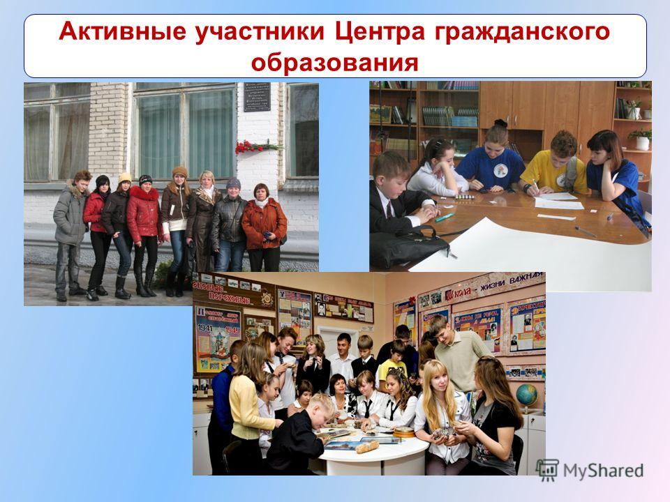 Активные участники Центра гражданского образования