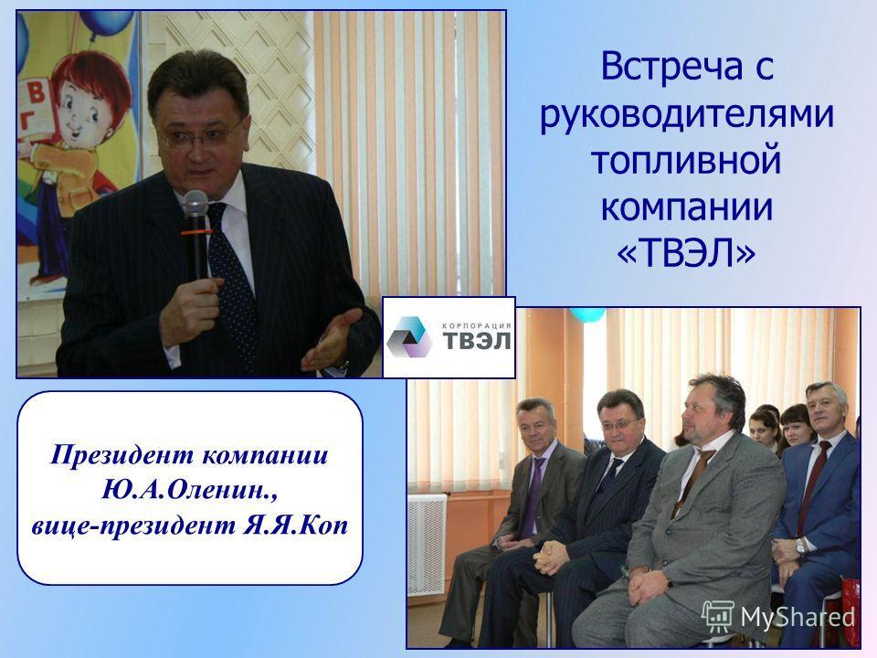 Встреча с руководителями топливной компании «ТВЭЛ» Президент компании Ю.А.Оленин., вице-президент Я.Я.Коп