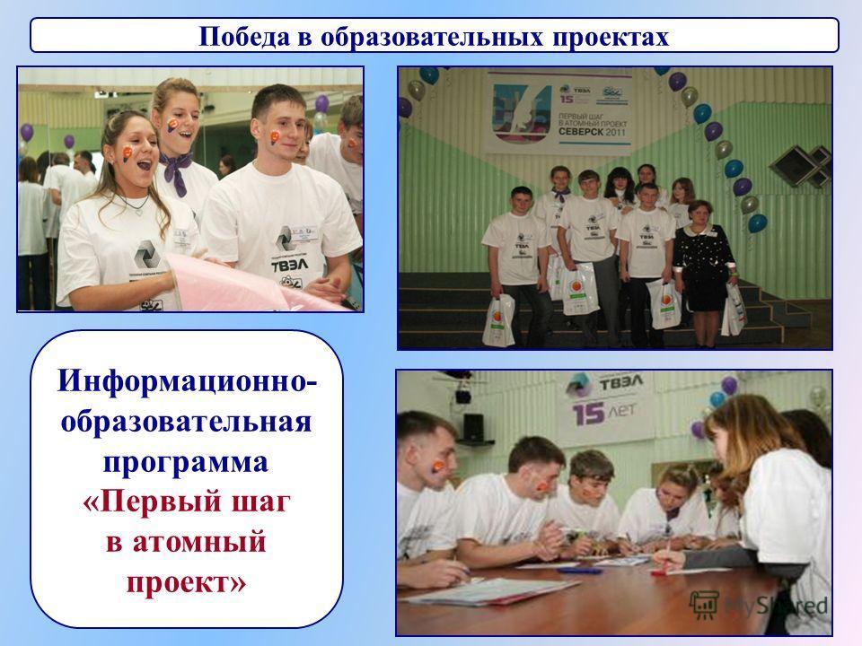 Победа в образовательных проектах Информационно- образовательная программа «Первый шаг в атомный проект»
