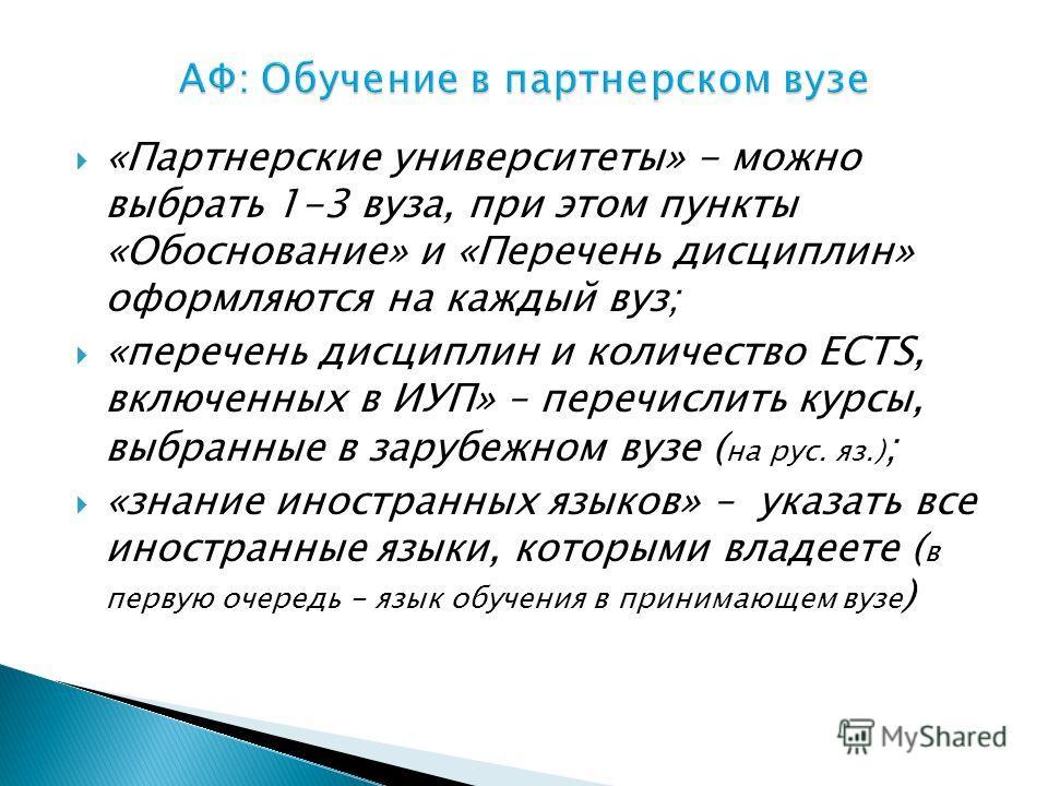 «Партнерские университеты» - можно выбрать 1-3 вуза, при этом пункты «Обоснование» и «Перечень дисциплин» оформляются на каждый вуз; «перечень дисциплин и количество ECTS, включенных в ИУП» – перечислить курсы, выбранные в зарубежном вузе ( на рус. я