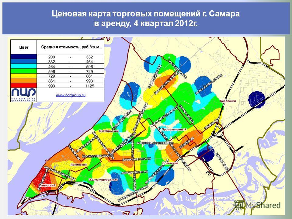 Ценовая карта торговых помещений г. Самара в аренду, 4 квартал 2012г.