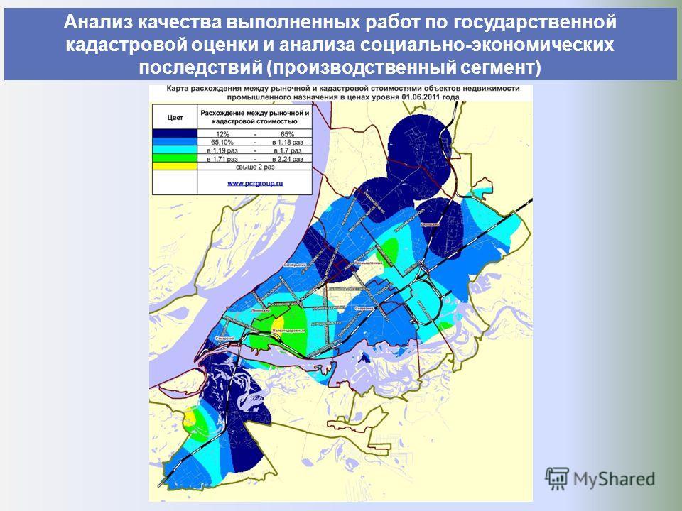 Анализ качества выполненных работ по государственной кадастровой оценки и анализа социально-экономических последствий (производственный сегмент)