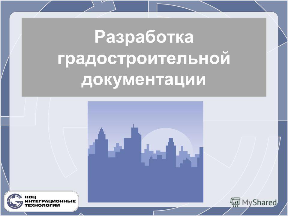 Разработка градостроительной документации