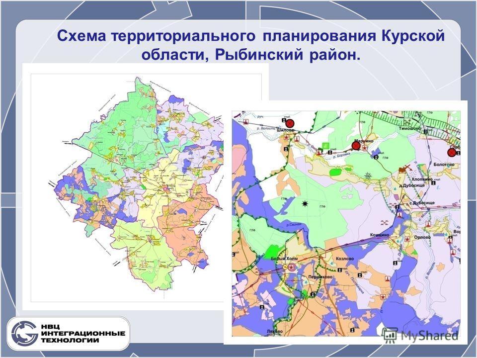 Схема территориального планирования Курской области, Рыбинский район. СТП – это документ территориального планирования, отражающий текущее и перспективное состояние объектов территории муниципального района.