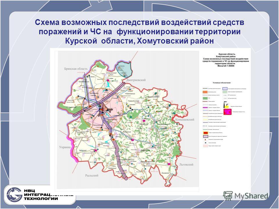 Схема возможных последствий воздействий средств поражений и ЧС на функционировании территории Курской области, Хомутовский район