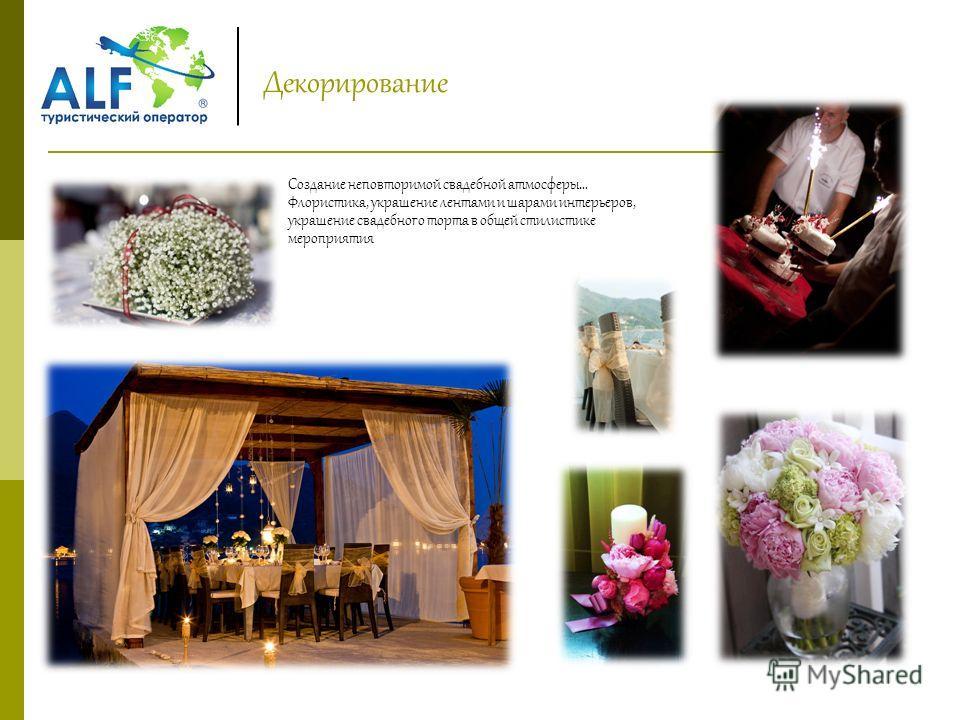 Декорирование Создание неповторимой свадебной атмосферы… Флористика, украшение лентами и шарами интерьеров, украшение свадебного торта в общей стилистике мероприятия