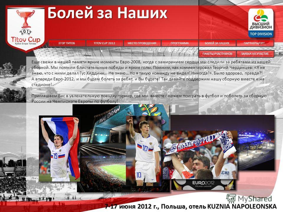Еще свежи в нашей памяти яркие моменты Евро-2008, когда с замиранием сердца мы следили за ребятами из нашей сборной. Мы помним блистательные победы и яркие голы. Помним, как комментировал Георгий Черданцев: «Я не знаю, что с ними делал Гус Хиддинк… Н