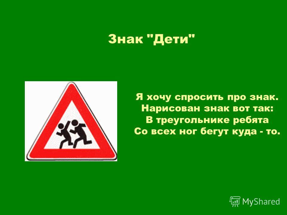 Знак Движение пешеходов запрещено В дождь и в ясную погоду Здесь не ходят пешеходы. Говорит им знак одно: Вам ходить запрещено!