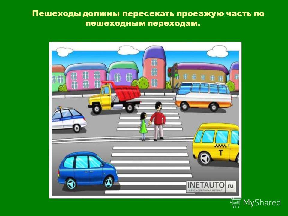 Пешеходы должны двигаться по тротуарам или пешеходным дорожкам, а при их отсутствии - по обочинам.