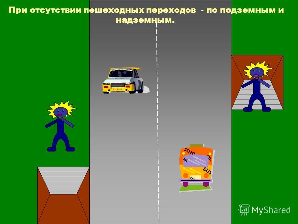 Пешеходы должны пересекать проезжую часть по пешеходным переходам.