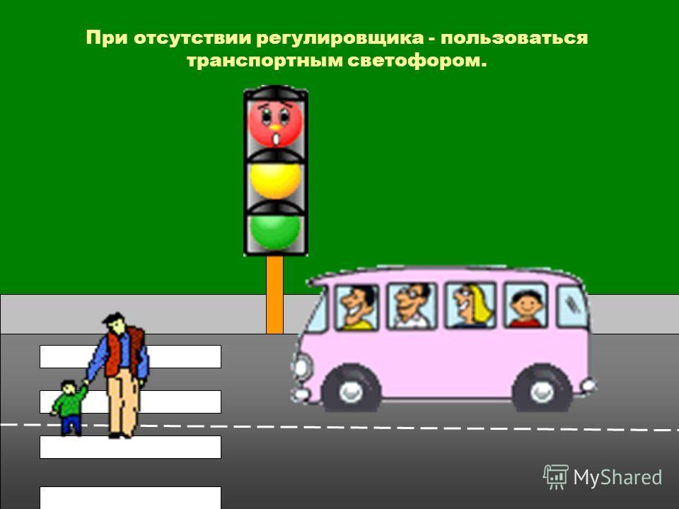 В местах, где движение регулируется, пешеходы должны руководствоваться сигналами регулировщика.