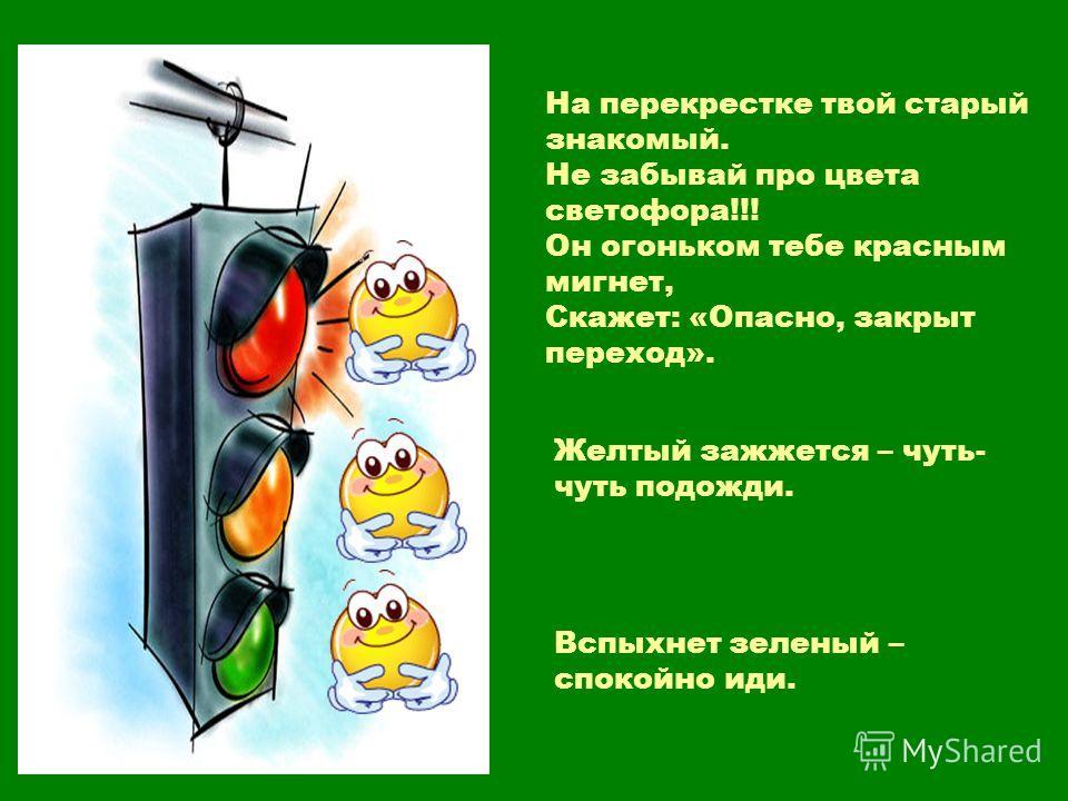 При отсутствии регулировщика - пользоваться транспортным светофором.